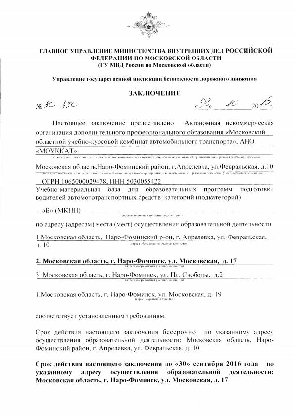 zakl_narofominsk_1