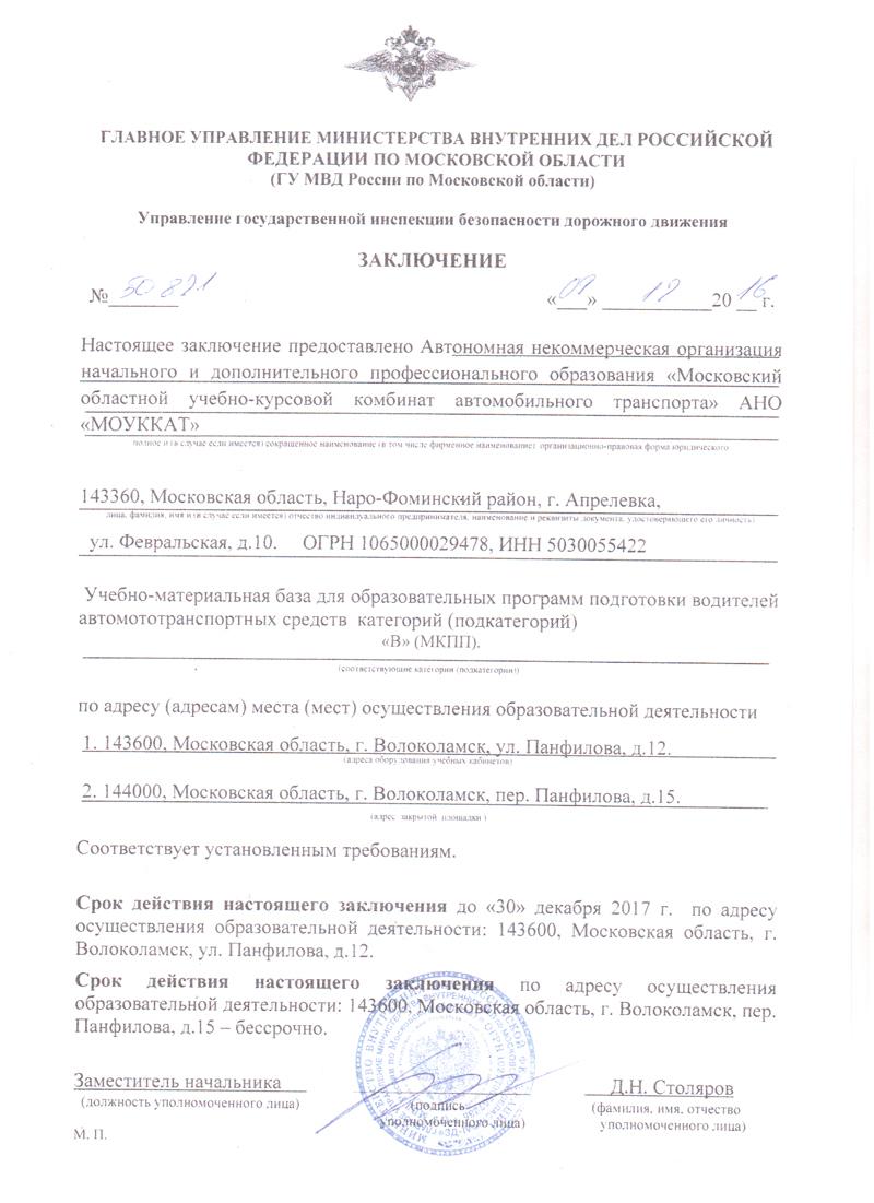 zakl_volokolamsk