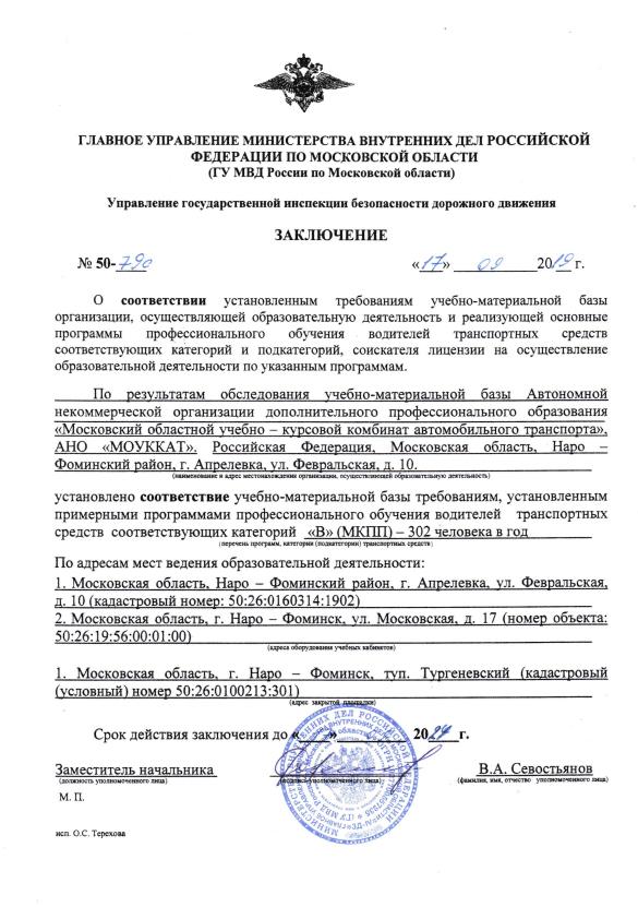 Справка для водительской комиссии Наро-Фоминск