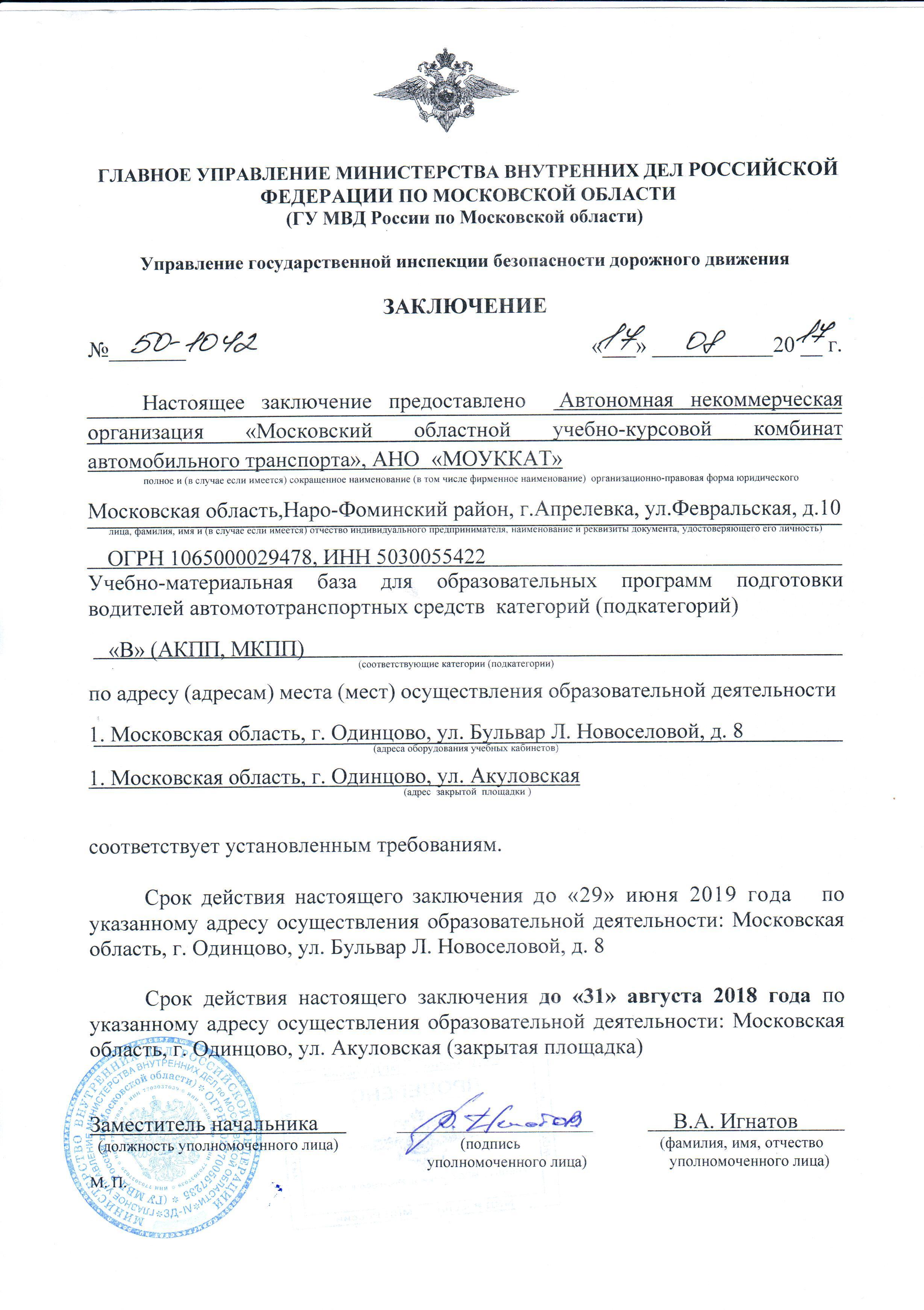 zakl_odincovo